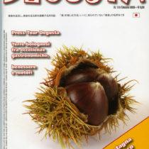 """Collaborazione con rivista enogastronomica """"Degusta"""", ottobre 2008"""